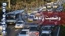 ترافیک در آزادراه قزوین کرج تهران سنگین است