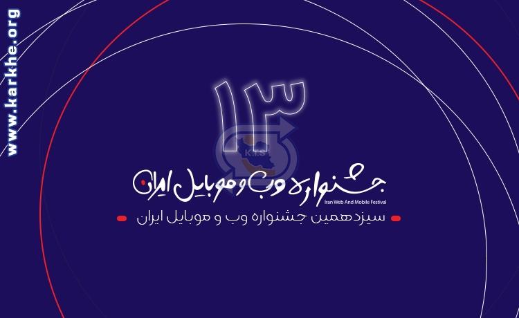 برندگان سیزدهمین دوره جشنواره وب و موبایل ایران اعلام شدند