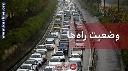 تردد در آزادراه قزوین-رشت روان است