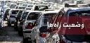 ترافیک در آزاد راه قزوین - کرج سنگین است