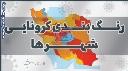 آخرین فهرست شهرهای ممنوعه سفر نوروزی ۱۴۰۰
