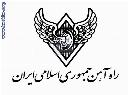جوابیه راه آهن جمهوری اسلامی در رابطه با عمل زشت دستگیری پدر و مادر دو شهید و انتقال آنها به دادسرا