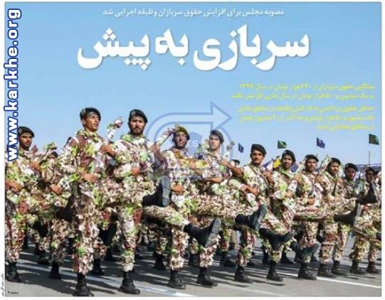 مصوبه مجلس برای افزایش حقوق سربازان وظیفه اجرایی شد