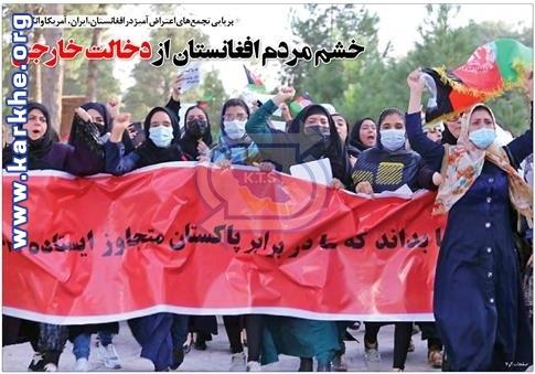 خشم مردم افغانستان از دخالت خارجی